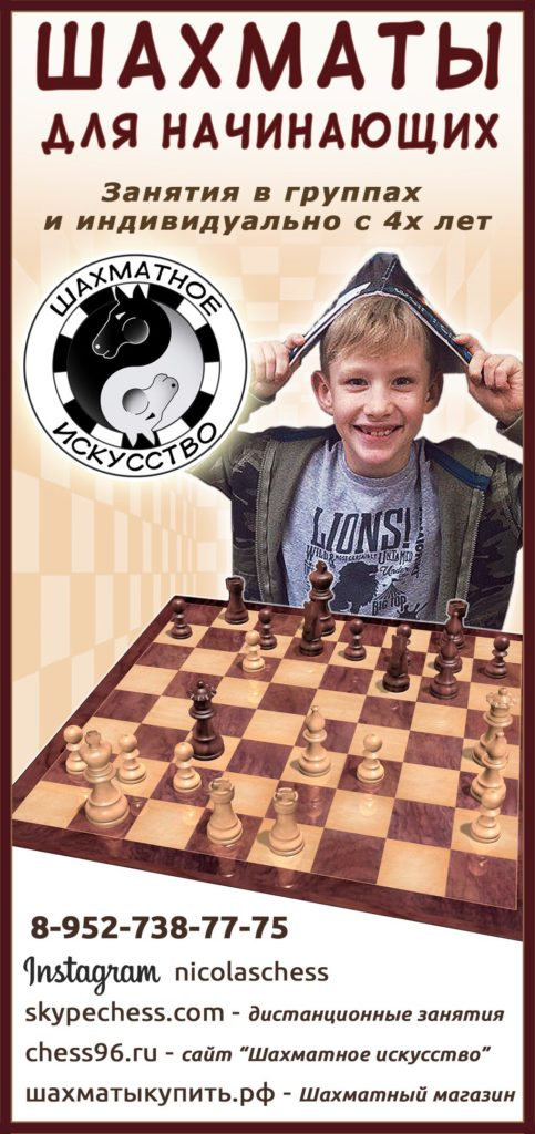 реклама шахмат