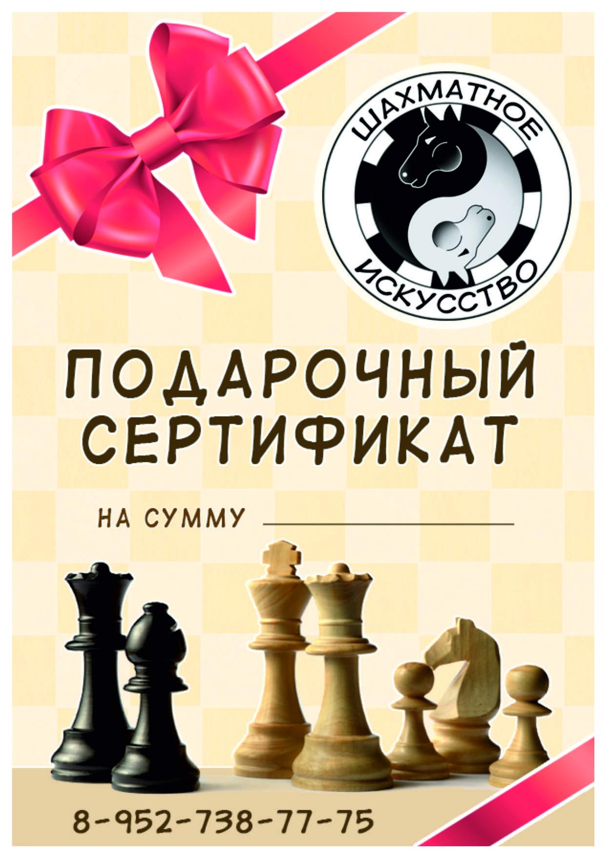 Подарочный сертификат по шахматам