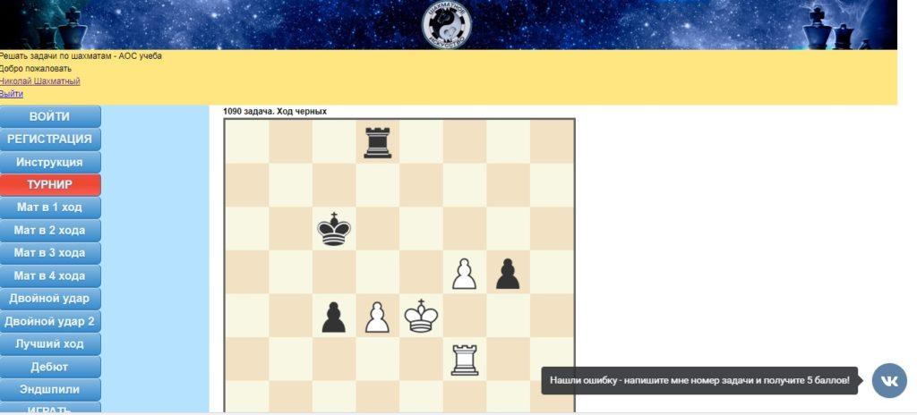 Решать задачи по шахматам онлайн