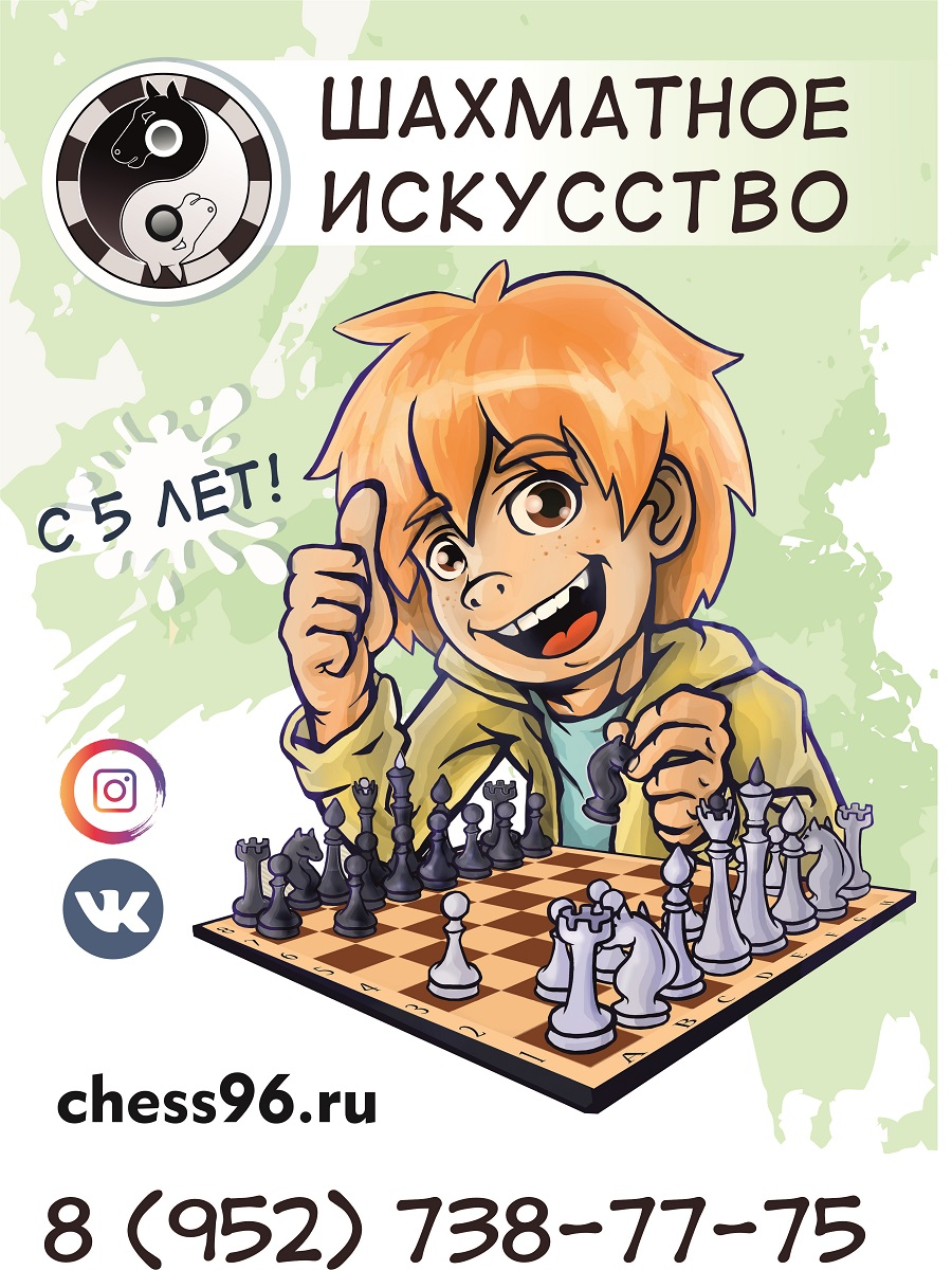 Шахматная школа Сочи