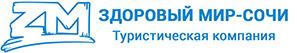 Туристическая компания ZM-Sochi