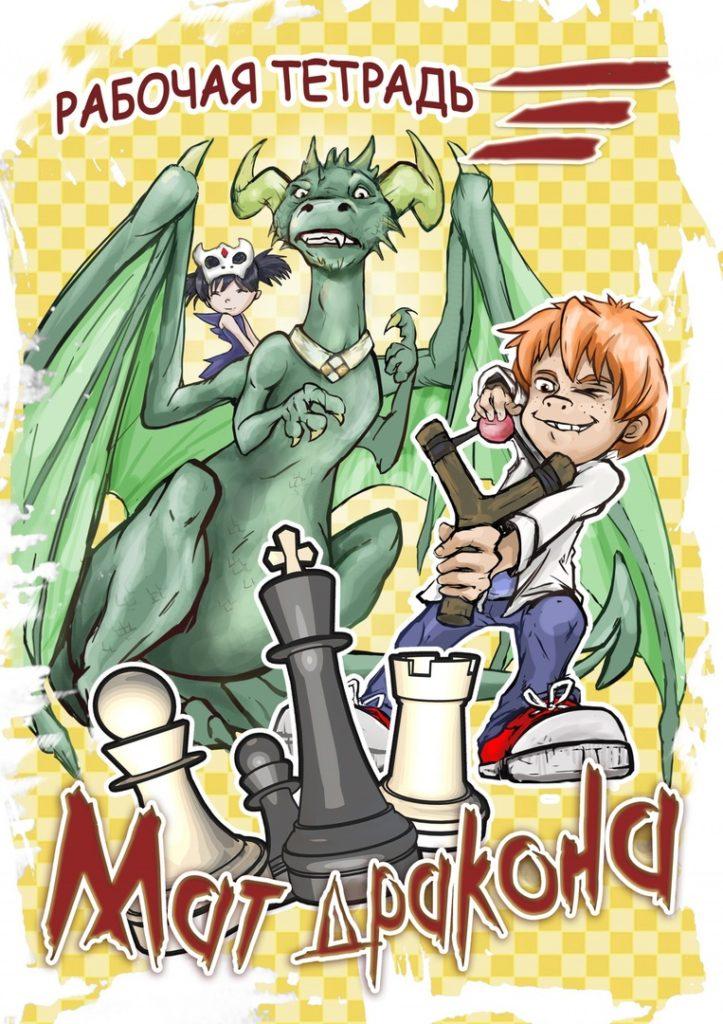 Шахматное искусство Мат дракона