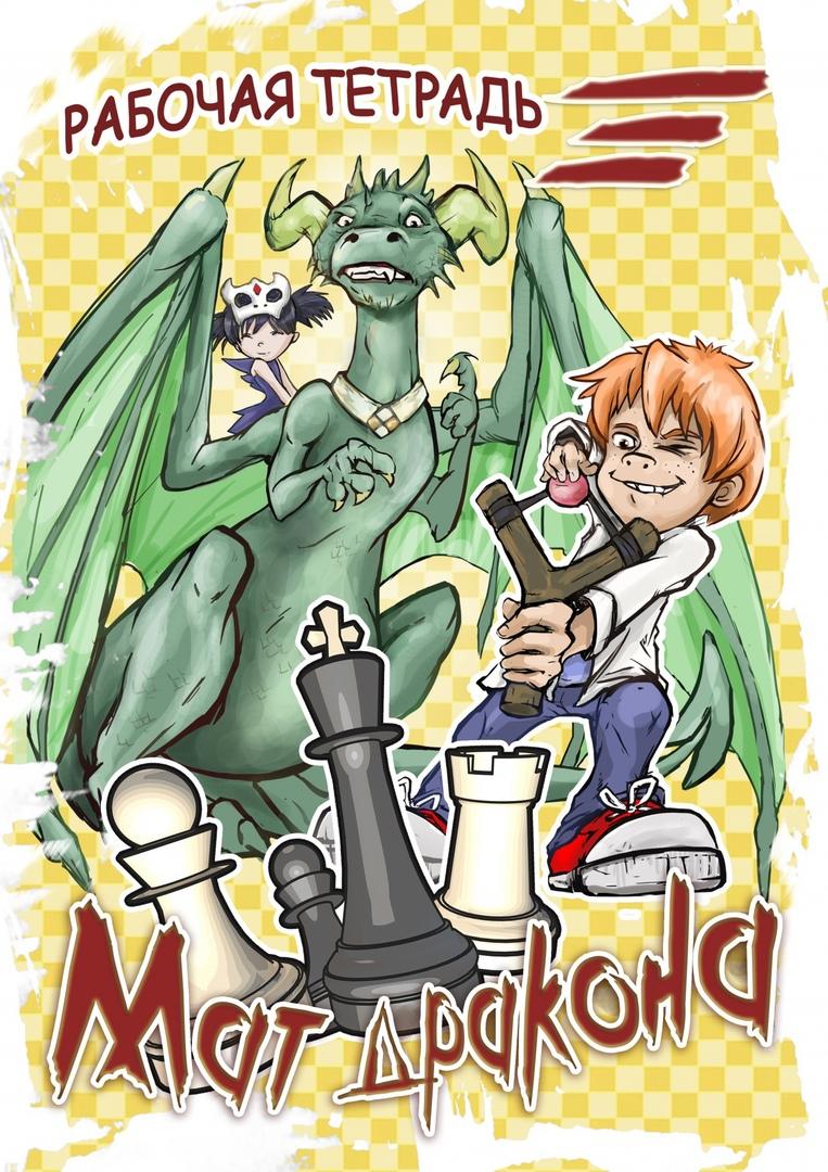 Мат дракона