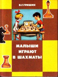 Гришин Малыши играют в шахматы