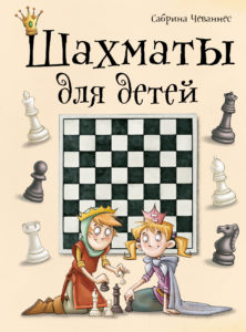 Книга Шахматы для детей Сабрина Чиваннес