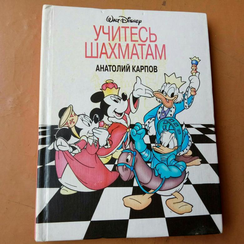 Учитесь шахматам книга