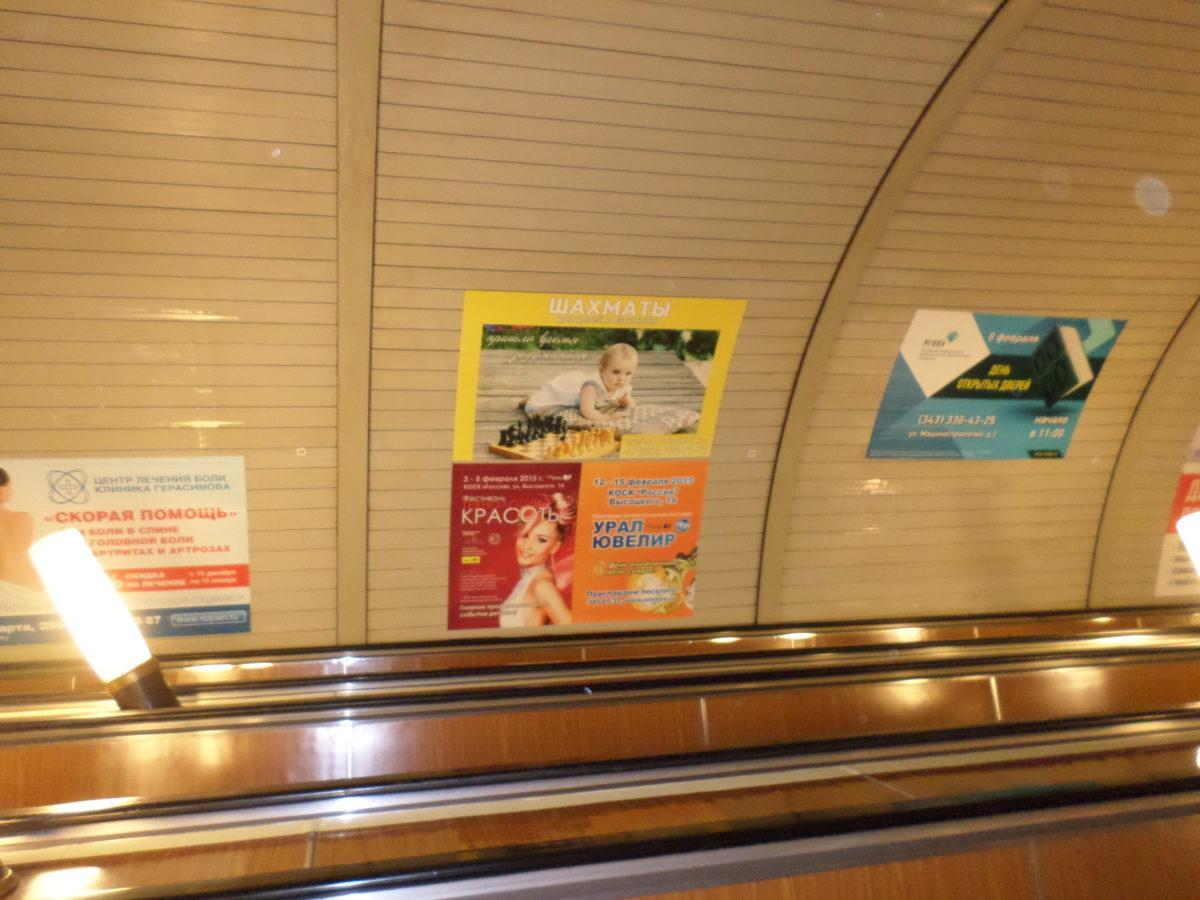 Реклама шахмат в метро