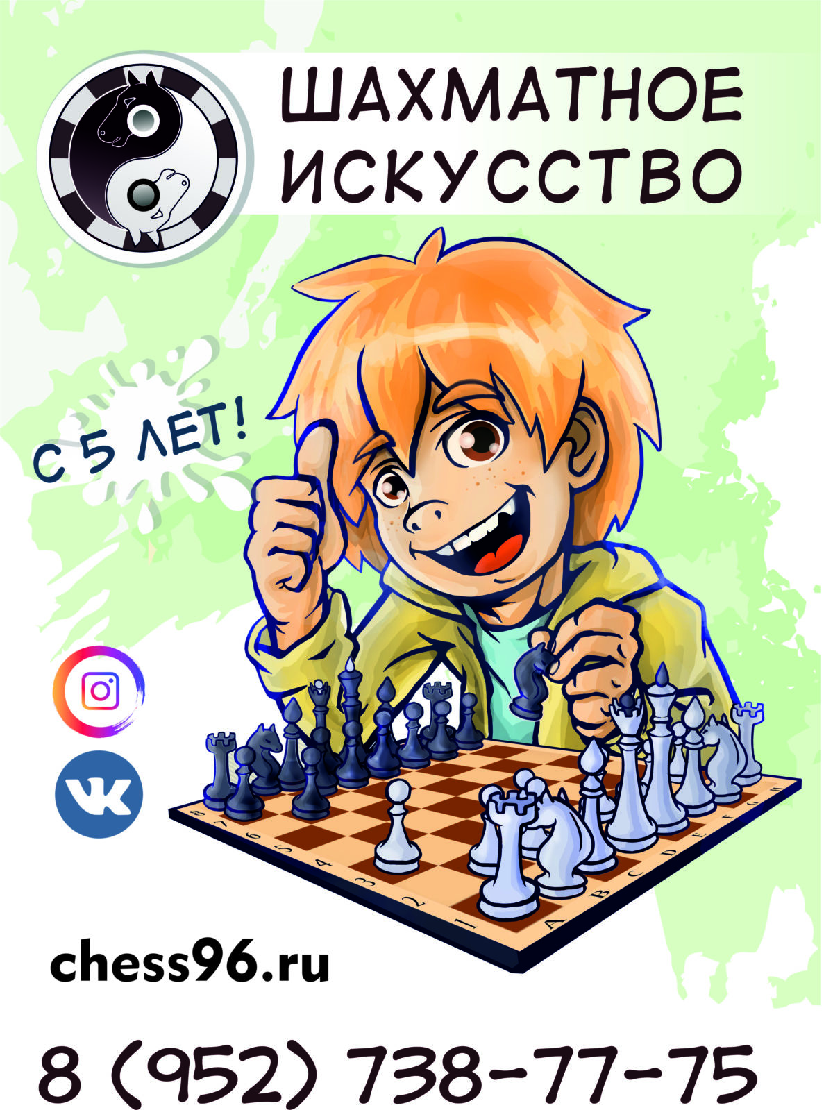 Тренер по шахматам на Новослободской