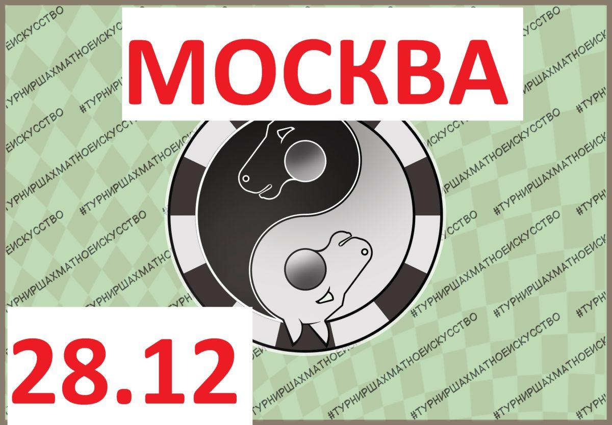 Турнир по шахматам Москва