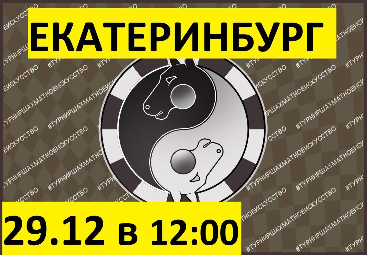 Новогодний турнир по шахматам в Екатеринбурге