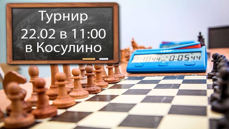 Чемпионат Косулино по шахматам до 14 лет