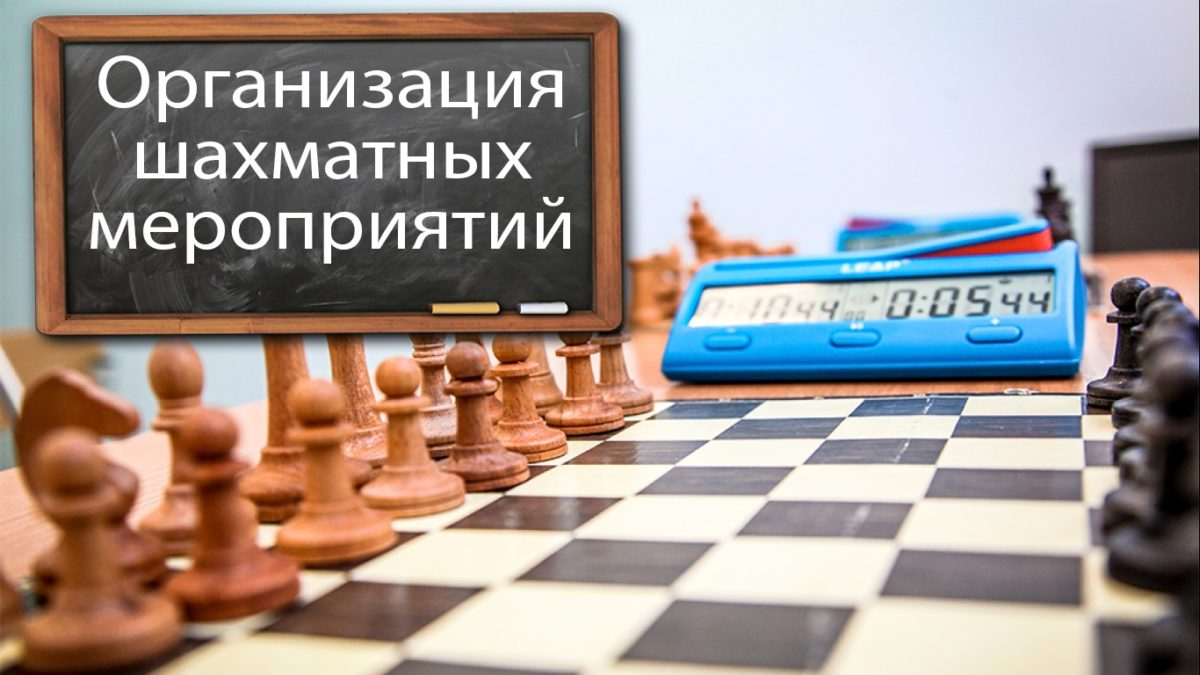 Корпоратив по шахматам