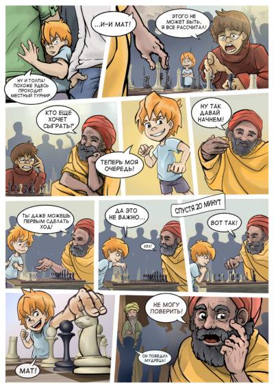 Комикс по шахматам