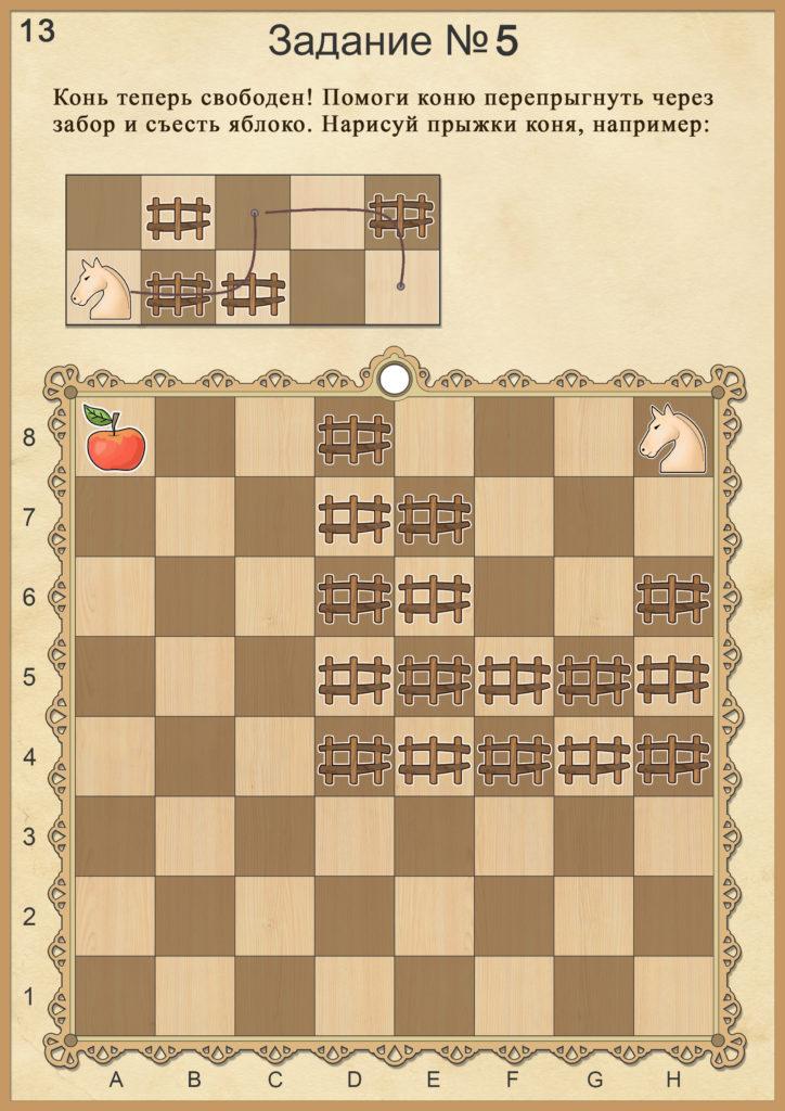 Задания по шахматам распечатать