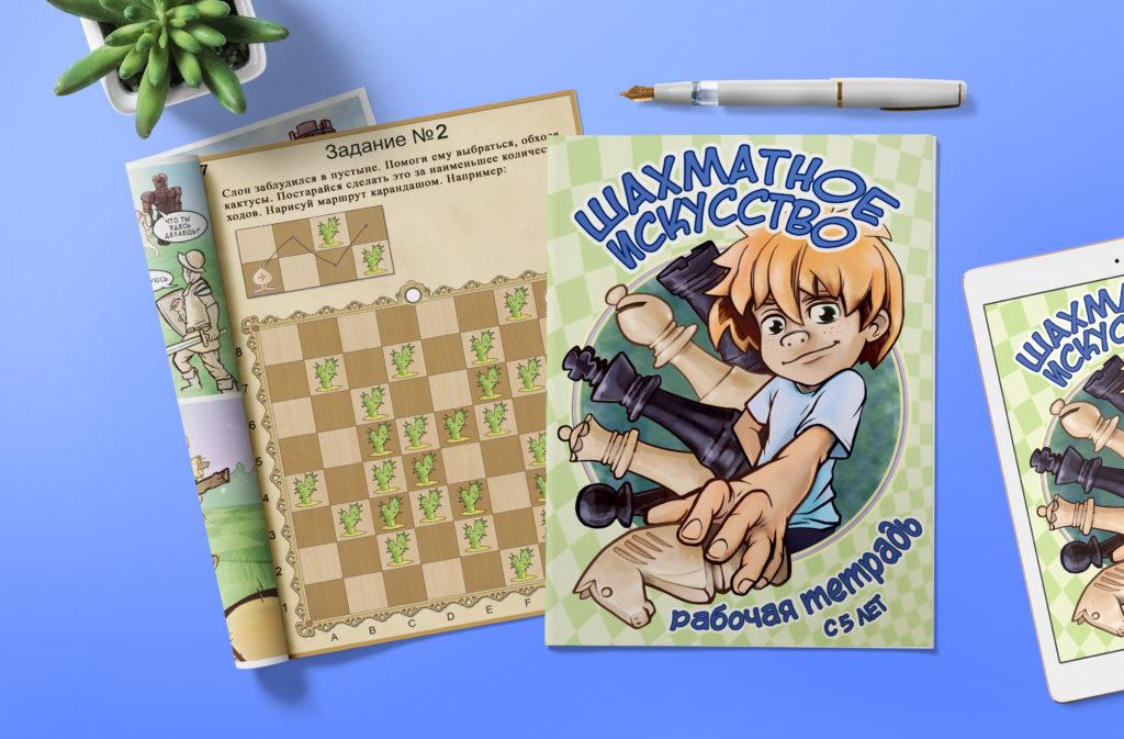 Комиксы по шахматам
