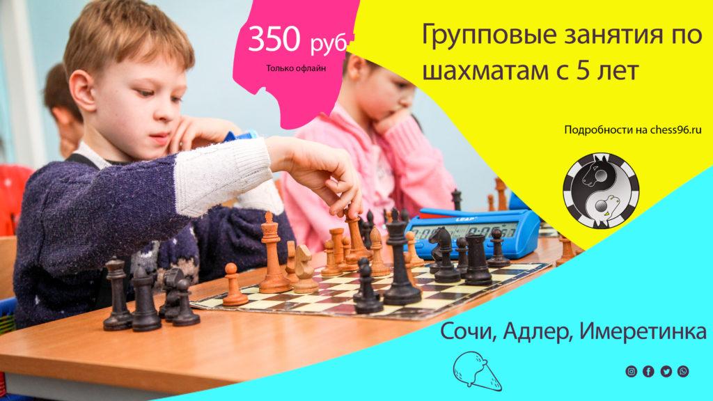 Шахматы в Сочи
